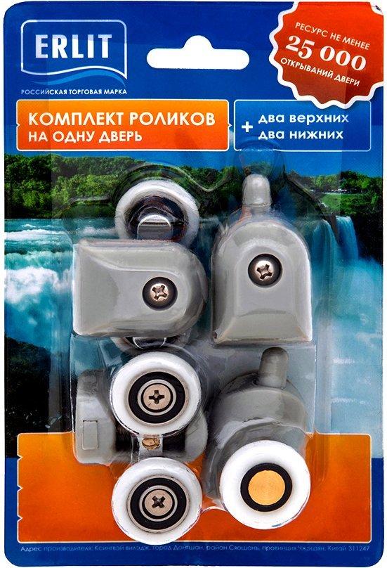 Ролики дверные 5 серия блистер erlit D23 мм