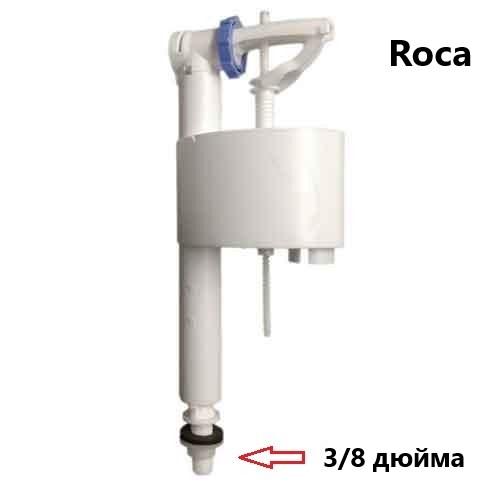 Впускной клапан (арматура) для унитаза Roca с нижним подводом  3/8 дюйма