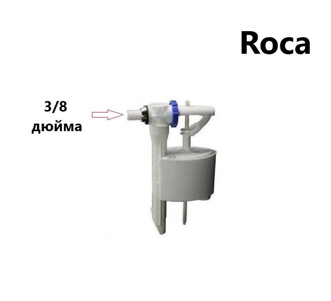 Заливной механизм (клапан) для бачка унитаза Roca (Рока) с боковым подводом 3/8 дюйма